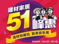 安乐窝5 1峰惠,5重豪礼与你同行!