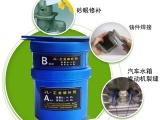 工业金属修补剂 工业铸铁修补膏 零件缺陷砂眼裂缝修补胶印厂家