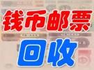 成都回收钱币,纸币,一二三四版币,纪念币,银元,金银币,邮票