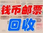 成都回收錢幣,紙幣,一二三四版幣,紀念幣,銀元,金銀幣,郵票