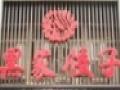 黑家饺子加盟