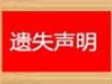 杭州日报-登报电话-广告部电话