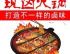 卤社长特色卤味火锅加盟,特色汤底营养又健康