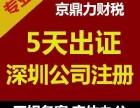 深圳一般纳税人记账报税