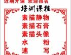 江阴的素描培训班 江阴学素描去哪呢