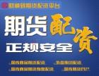 天津国内期货配资300元起-10倍杠杆-0利息