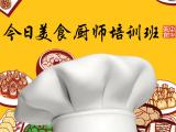 滨州滨城区西点蛋糕培训学校今日美食团报更优惠