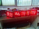 宇辰光电半户外mini无线信息提示屏