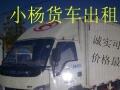 小杨搬家搬场零散运输