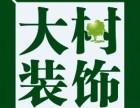 大庆装修公司-首选大树装饰公司大庆分公司