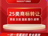 杭州商標轉讓網站 25類服裝商標購買