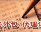 白塔路/穿金路代理记账/会计/做账/报税