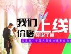 红喜鹊婚纱摄影服务平台五大保障