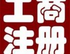 金华代办营业执照公司注册仅需8元(会计兼职)