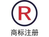 北京本土做跨境電商企業注冊意大利商標所需資料