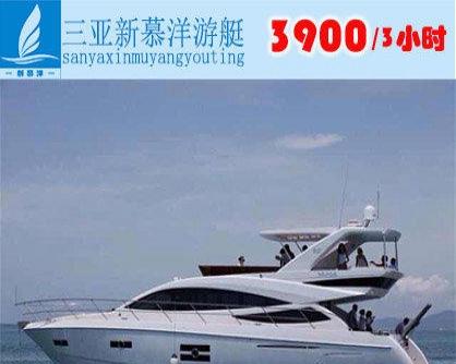 三亚租进口游艇出海1500-4000各种艇都有