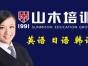 山木培训英语 日语 韩语 会计 电脑 零基础新开班