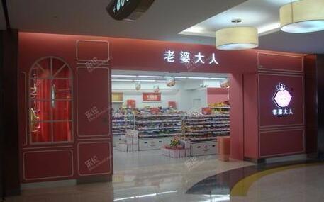 惠州开个老婆大人零食加盟店注重产品质量打造行业领军品牌
