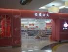 湖北襄樊老婆大人零食店加盟费多少钱?
