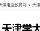 天津学大2017小升初英语考前冲刺班