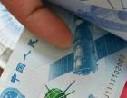 航天纪念钞 想收藏的联系