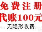 芜湖会计代账 小规模200元 认定一般纳税人