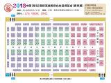 2018青岛美容化妆品博览会(春季展)-美容展会