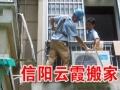 信阳云霞搬家公司,服务于全市居民公司长短途搬家