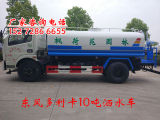 环保降尘煤炭工地7.8吨洒水车经销商