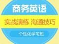 上海职场英语培训内容完善,黄浦外教英语培训0基础速成