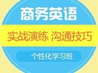 上海外教口语培训地址,徐汇商务英语培训享优惠