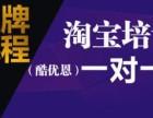 2018淘宝开店培训 石家庄专业淘宝 零基础包教会