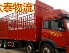 众泰物流全国至各地整车、零担、大小设备运输