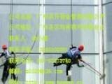 佛山南海区洪升清洁公司专业清洁高空外墙,清洁各种场地的外墙