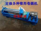 小型锥形卷板机锥型卷筒机电动卷圆机锥度滚圆机厂家定做价格