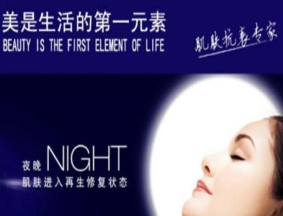 第一元素化妆品 第一元素化妆品加盟招商