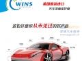 英国WINS车身透明保护膜