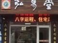 弘易堂易学风水馆