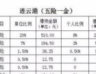 连云港代缴社保、公积金、代办退休、工商注册、变更等