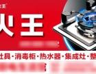 欢迎访问 火王燃气灶热水器油烟机 全国各市售后服务维修?!