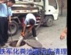 成都金堂下水道清理 阴沟清理 化粪池清掏,市政管道疏通