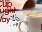 杭州太平洋咖啡加盟