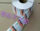 设计印刷不干胶 卷筒不干胶 易碎不干胶 标签标贴等