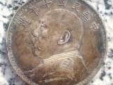 北洋造光绪元宝34年版本成交价格 古币回收