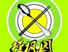 咖喱饭加盟店 日式咖喱饭加盟 咖喱饭加盟店排行榜