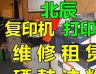 北辰河北红桥复印机、打印机专业维修、硒鼓注粉