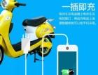 电单车车载冲电器