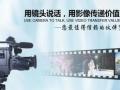 临汾企业宣传片晚会摄影摄像