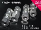 深圳市NG-A-BTLY终端矿物质电缆头厂家