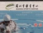 转让体育中心游泳票